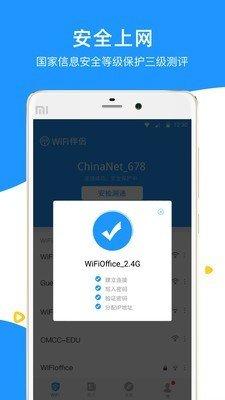 WiFi伴侣官方版