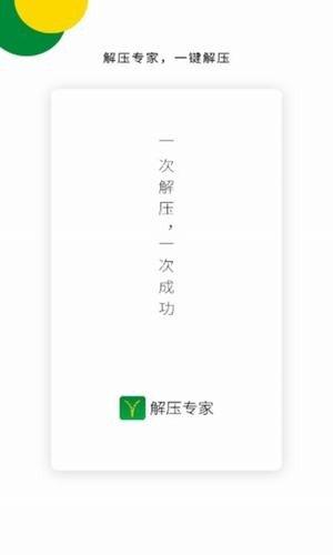 青为解压专家app下载-青为解压专家手机版下载