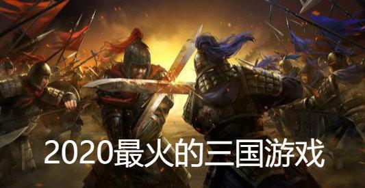 2020最火的三国游戏