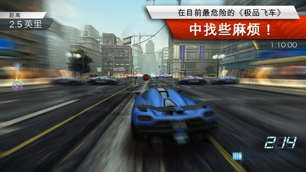 极品飞车17破解版手机版下载-极品飞车17破解版中文版下载