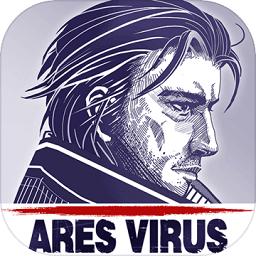 阿瑞斯病毒无限子弹破解版