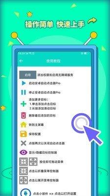 安卓自动点击器下载-安卓自动点击器app下载