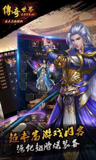 传奇世界中变手机版下载-传奇世界中变手机版游戏下载