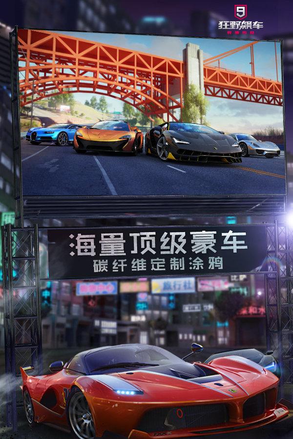 狂野飙车9国际服正版下载-狂野飙车9国际服正版游戏下载