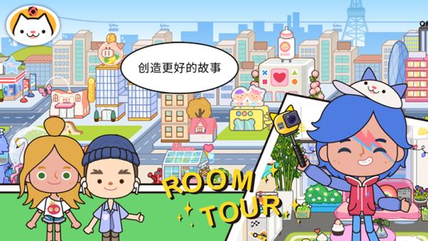 米加小镇世界日本和服版下载-米加小镇世界日本和服版游戏下载