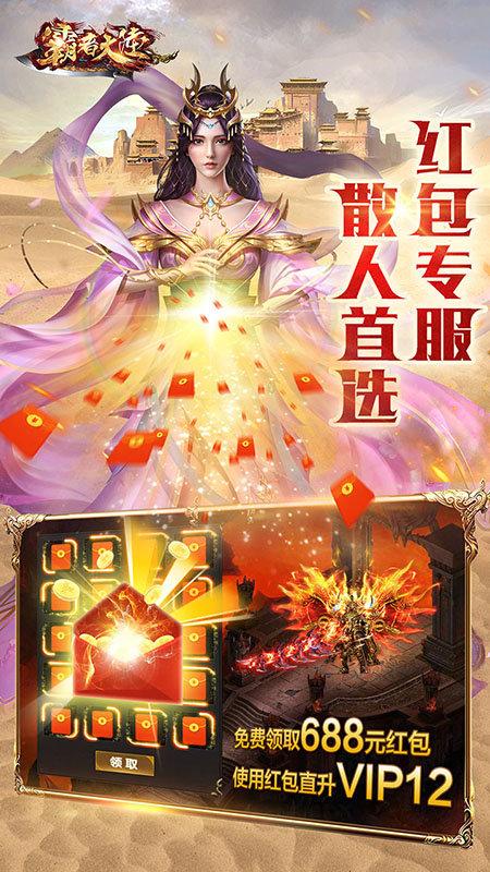 霸者大陆官方版下载-霸者大陆官方版游戏下载