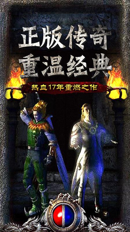 主宰传奇之散人传奇官方版下载-主宰传奇之散人传奇官方版游戏下载