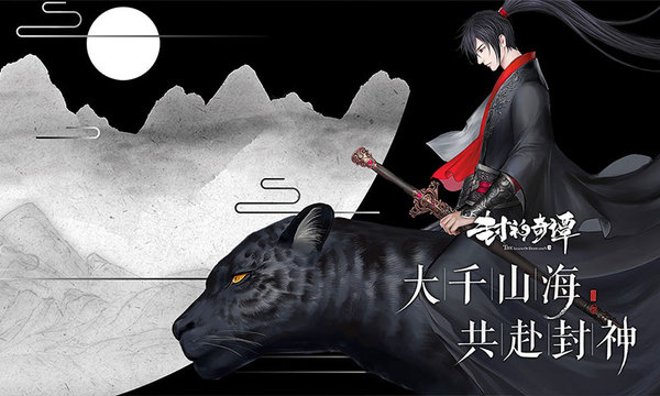 封神奇谭下载-封神奇谭手游下载
