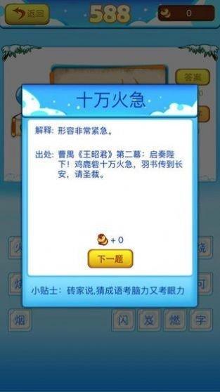 成语大将军红包版可提现下载-成语大将军app最新版下载