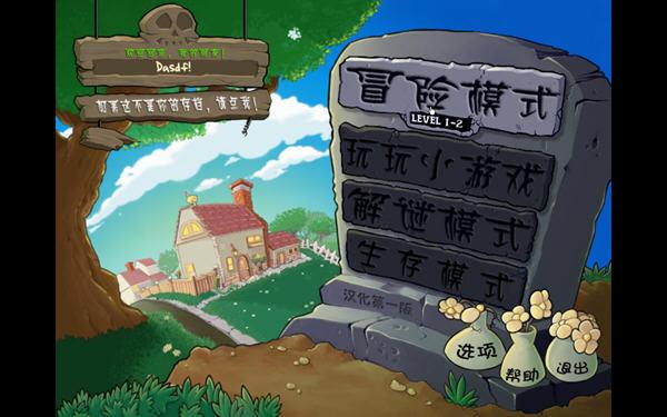植物大战僵尸原版花园中文
