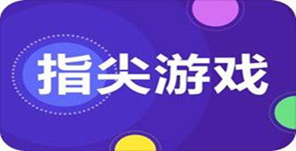 十月一日国庆节手指游戏