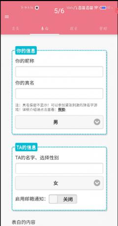 表白语录app