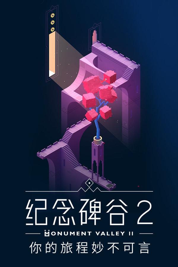 纪念碑谷2完整破解版免费下载-纪念碑谷2完整免付费版下载