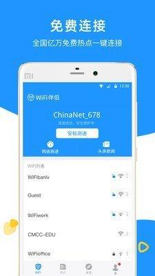 WiFi伴侣官方版下载-WiFi伴侣免费官方版下载