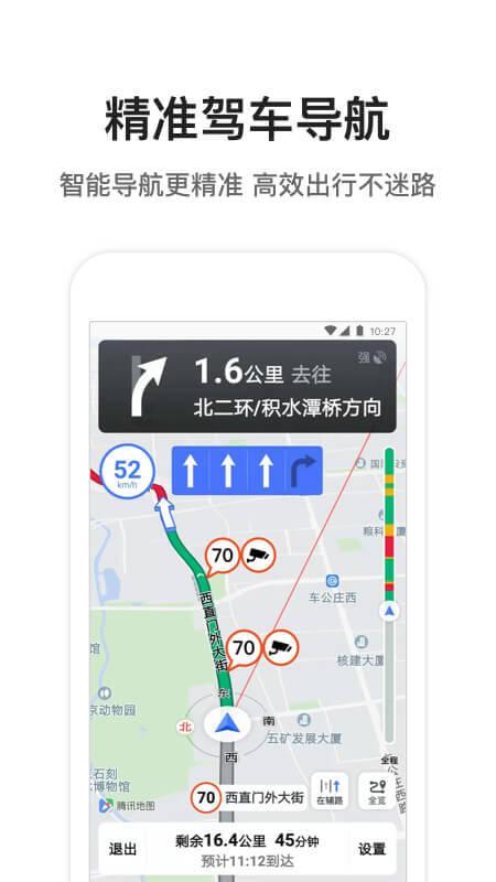 腾讯地图团团语音包版