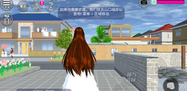 樱花校园模拟器公主裙最新版