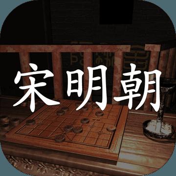 孙美琪疑案宋明朝安卓官方版