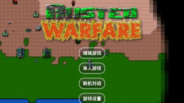 铁锈战争中文版最新下载-铁锈战争中文版最新破解版下载