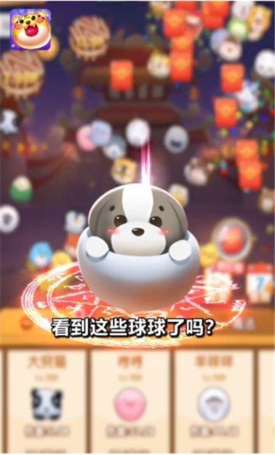 超级弹力球小游戏下载-超级弹力球红包版下载