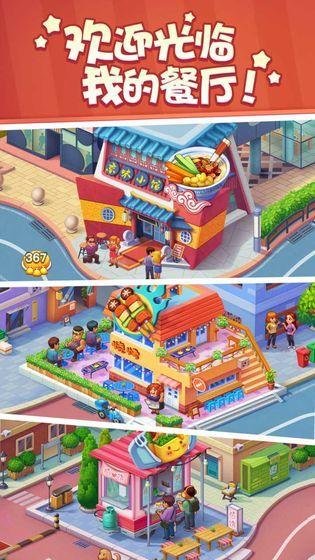 美食小当家游戏下载-美食小当家游戏无限钻石版下载