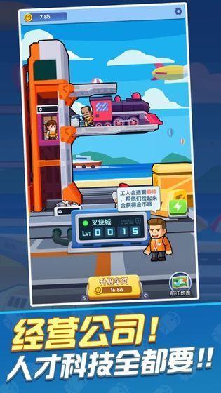 高铁时代游戏红包下载安装-高铁时代游戏红包下载安装正版