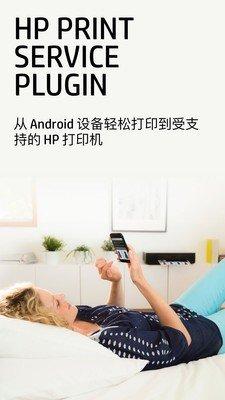 HP打印服务插件下载-HP打印服务插件安卓下载安装