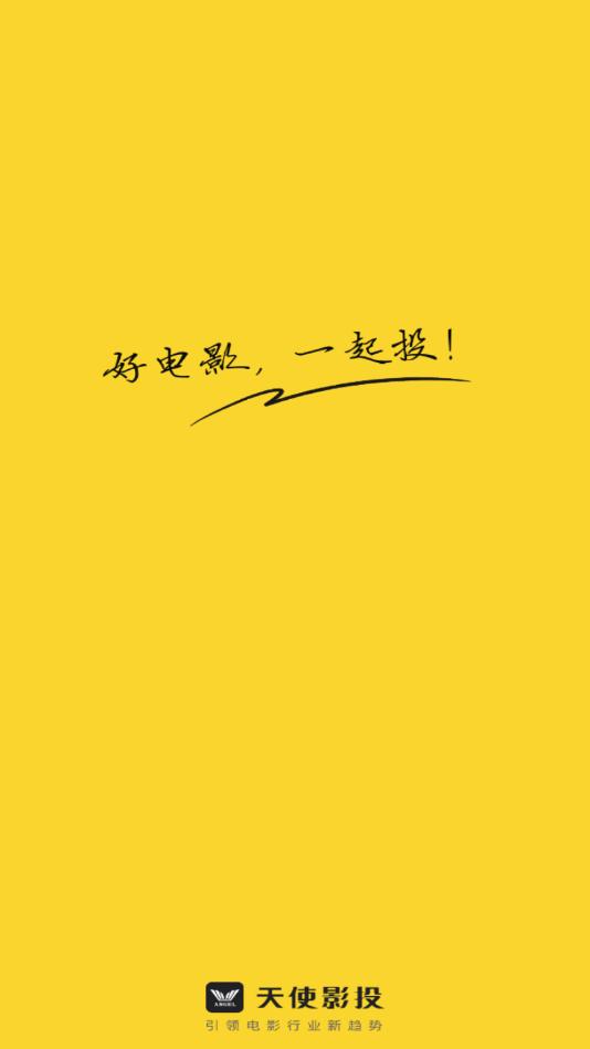 天使影投app下载-天使影投官方版下载