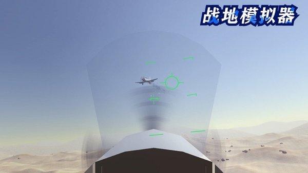 战地模拟器破解版最新版下载-战地模拟器破解版无限武器子弹下载