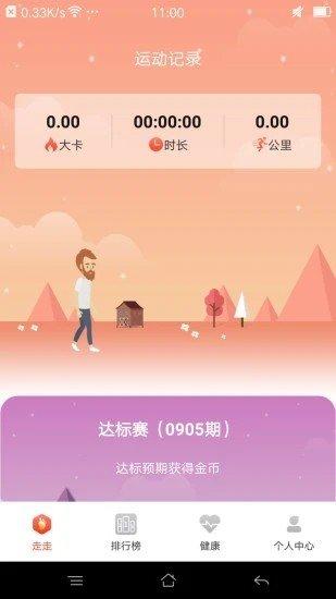 走路领钱app截图