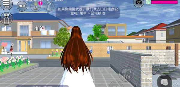 樱花校园模拟器公主裙最新中文版下载-樱花校园模拟器公主裙手游汉化版下载