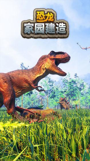 恐龙家园建造破解版