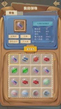一起打弹珠游戏下载-一起打弹珠安卓版下载