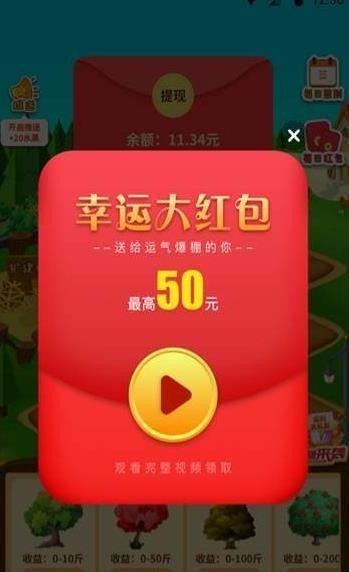 开心果园app
