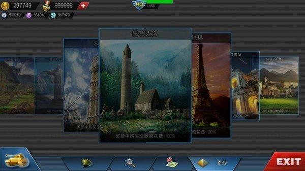 世界征服者4变态破解版下载-世界征服者4变态破解版99级2.0下载