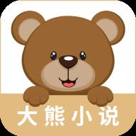 大熊免费小说