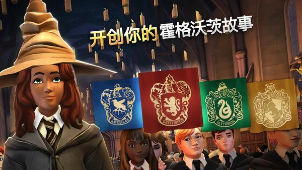 哈利波特霍格沃茨之谜游戏下载-哈利波特霍格沃茨之谜中文版下载