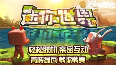 迷你世界第一代版本下载-迷你世界第一代版本游戏下载
