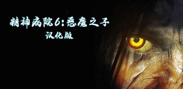 精神病院6恶魔之子中文版汉化版下载-精神病院6恶魔之子安卓下载