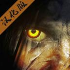 精神病院6恶魔之子中文版