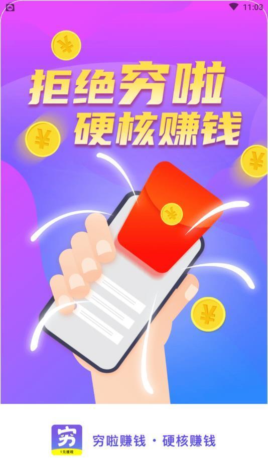 穷啦赚钱app-穷啦赚钱最新版下载