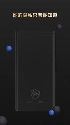 SecHunter软件下载-SecHunter手机版下载