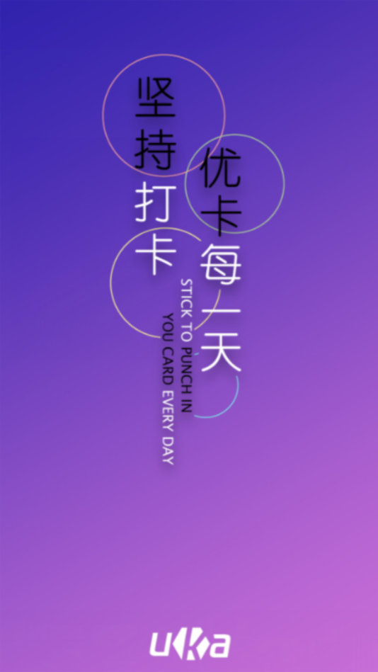 Uka优卡下载-Uka优卡最新版下载