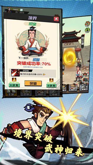 踢飞江湖去广告版下载-踢飞江湖去广告版免费版下载