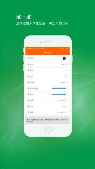 北斗平安卡app-北斗平安卡安卓版下载