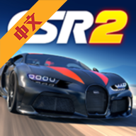 CSR赛车2中文版