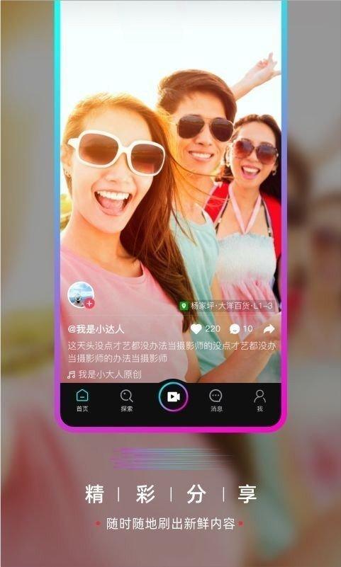 简拍短视频app下载-简拍短视频手机版下载