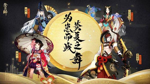 阴阳师四周年版更新下载-阴阳师四周年版安卓官服版下载