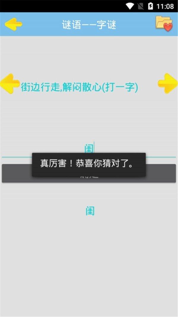 猜谜大全app下载-猜谜大全app最新下载