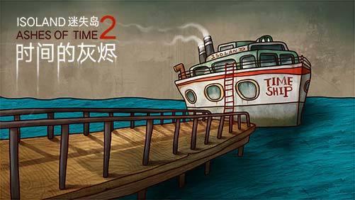 迷失岛2时间的灰烬中文版安卓下载-迷失岛2时间的灰烬游戏下载