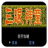 三眼神童中文版